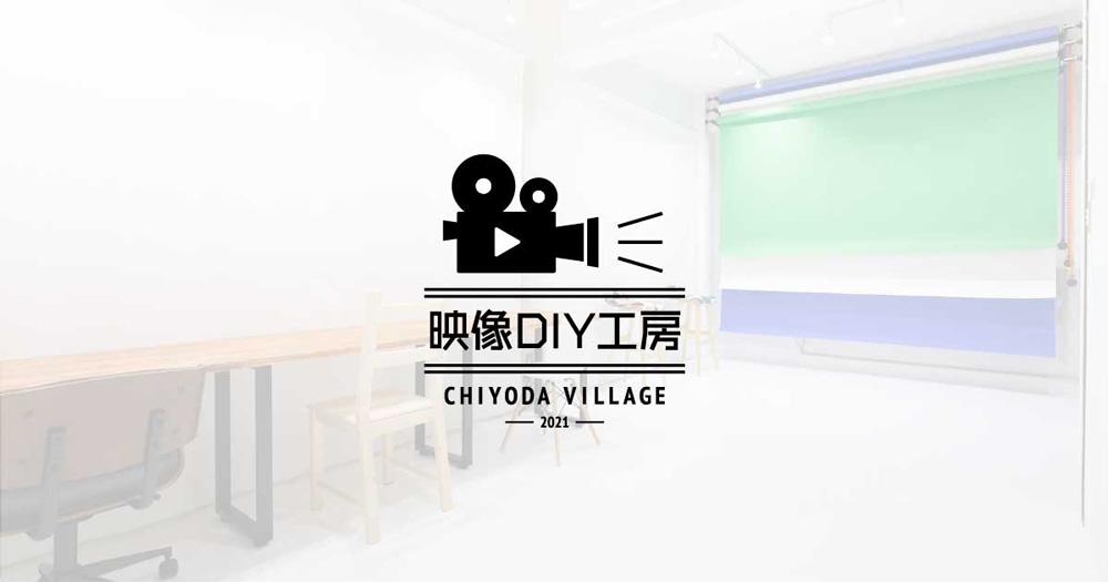 映像DIY工房イメージ