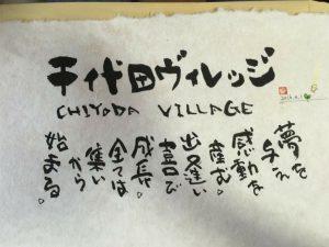 千代田ヴィレッジロゴ試作