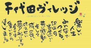 千代田ヴィレッジ黄色筆文字