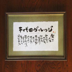 千代田ヴィレッジロゴ