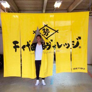 千代田ヴィレッジ黄色いのれん