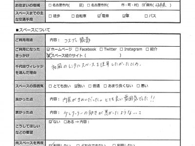 【20代の女性】コスプレ撮影
