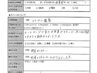 【10代の女性】コスプレ撮影