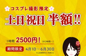 【コスプレ限定】半額キャンペーン!